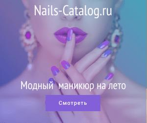 Каталог модного маникюра 2020